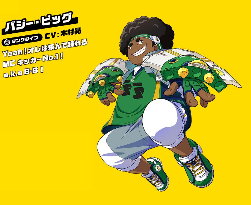 【バジー・ビッグ】タンクタイプ、CV:木村昴 - 「Yeah!オレは飛んで踊れるMCキッカーNo.1!a.k.a B・B」