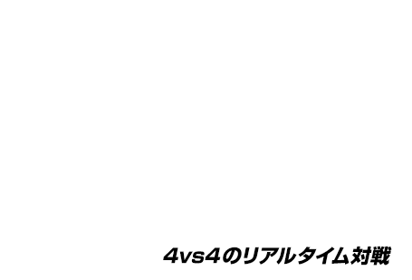 4vs4のリアルタイム対戦