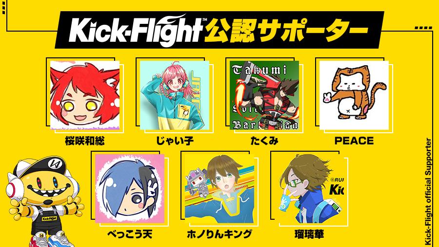 Kick-Flight公認サポーター